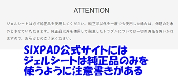 SIXPADは純正のジェルシートを使うように