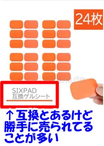 sixpad互換ジェルパッド