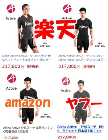 Active価格比較
