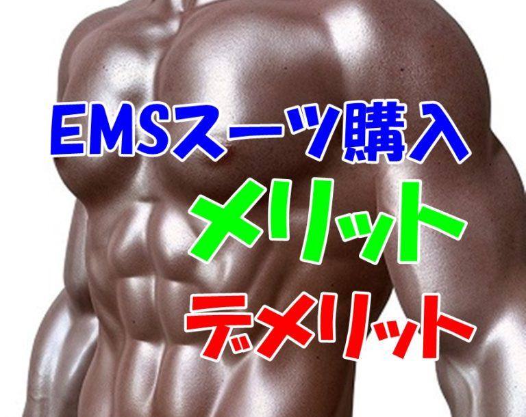 EMSスーツ購入メリットとデメリット
